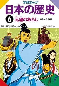 日本の歴史6 元寇のあらし 鎌倉時代・後期