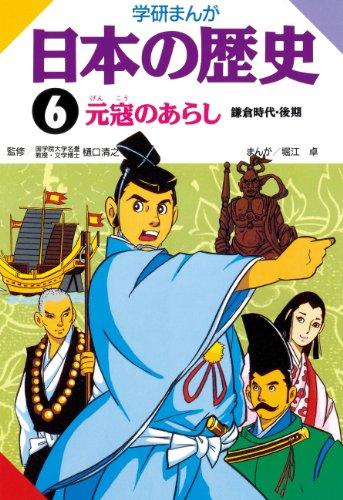 日本の歴史6 元寇のあらし 鎌倉時代・後期 【Kindle版】