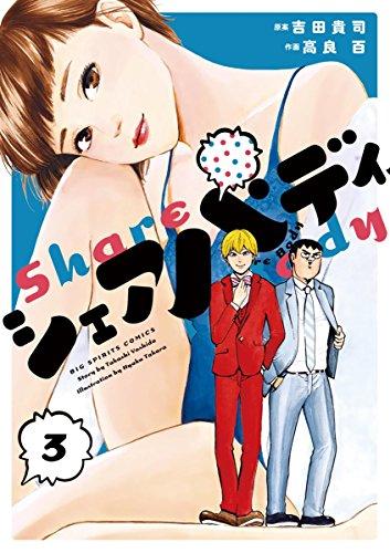 シェアバディ(3) (ビッグコミックス)