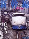 新幹線EXPLORER Vol.7 (2008) (イカロス・ムック)