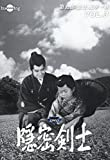 隠密剣士第5部 忍法風摩一族 HDリマスター版DVDVol.3<宣弘社75周年記念>[DVD]