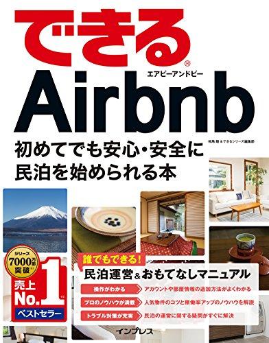 できるAirbnb エアビーアンドビー 初めてでも安心・安全に民泊を始められ...