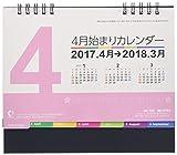 新日本カレンダー 2017年 卓上カレンダー カラーインデックス 4月始まり 8783