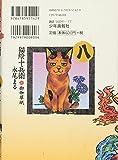 猫絵十兵衛~御伽草紙~ 8 (ねこぱんちコミックス) 画像