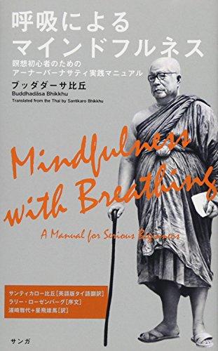 呼吸によるマインドフルネス 瞑想初心者のためのアーナーパーナサティ実践マニュアルの詳細を見る