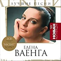 Elena Vaenga. Luchshie pesni (2 CD)