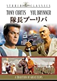 隊長ブーリバ [DVD]