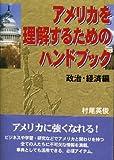 アメリカを理解するためのハンドブック―政治・経済編