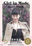 Girl in Mode Kate's BOOK 画像