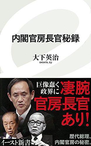 内閣官房長官秘録 (イースト新書)の詳細を見る