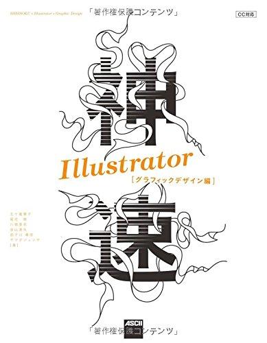 神速Illustrator [グラフィックデザイン編] CC対応