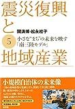 """震災復興と地域産業 5: 小さな""""まち""""の未来を映す「南三陸モデル」"""