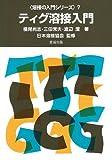 ティグ溶接入門 (溶接の入門シリーズ (7))