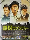 映画B2ポスター 「誘拐ラプソディー」高橋克典 船越英一郎