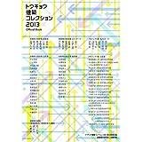 トウキョウ建築コレクション2013 OFFICIAL BOOK