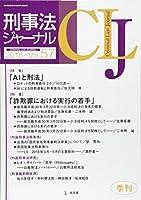 刑事法ジャーナル 第57号(2018)