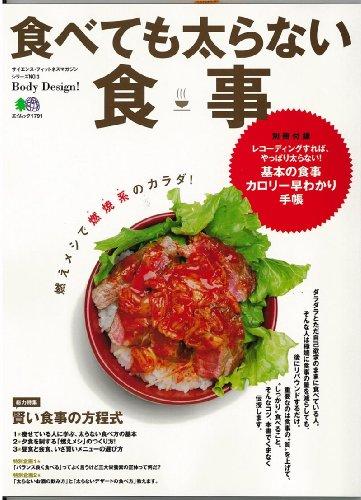 食べても太らない食事 (エイムック 1791 サイエンス・フィットネスマガジンシリーズ NO.)