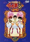 らんま1/2 TVシリーズ完全収録版(39) [DVD]