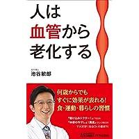 人は血管から老化する (青春新書プレイブックス)