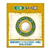 ドラゴンクエスト25周年 スペシャル C賞 ラーの鏡 単品