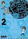 勤しめ!仁岡先生 (2) (ガンガンコミックス)