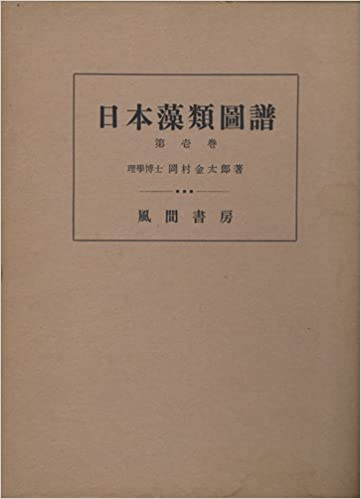 日本藻類図譜〈第1, 2巻〉 (1951...