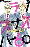 ラブスナイパー60【マイクロ】 (フラワーコミックス)