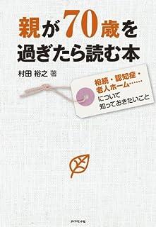 [村田 裕之 著]の親が70歳を過ぎたら読む本 相続・認知症・老人ホーム……について知っておきたいこと