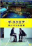 ザ・スクエア 思いやりの聖域[DVD]
