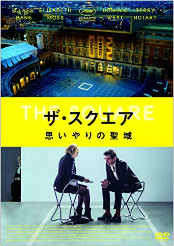ザ・スクエア 思いやりの聖域 [DVD]
