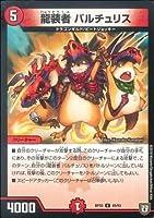 【シングルカード】RP05)龍装者 バルチュリス/火/UC/49/93