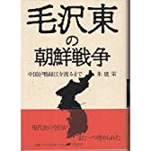毛沢東の朝鮮戦争―中国が鴨緑江を渡るまで