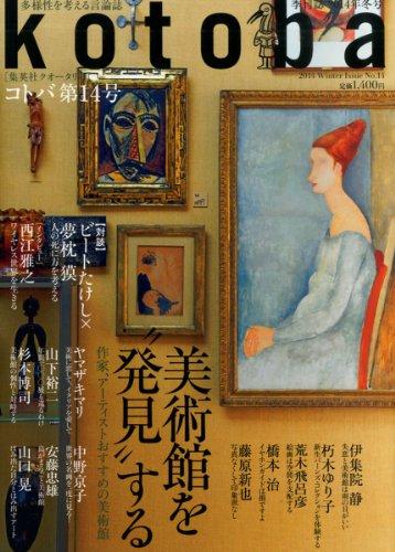 kotoba (コトバ) 2014年 01月号 [雑誌]の詳細を見る