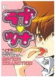新ラブツナ~SPRING COLLECTION~―ツナ受けonlyコミックアンソロジー (ピクト・コミックス)