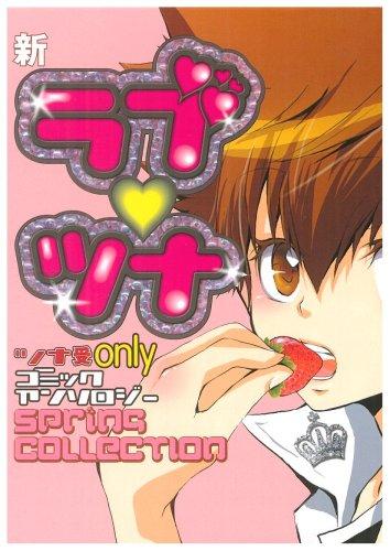 新ラブツナ~SPRING COLLECTION~―ツナ受けonlyコミックアンソロジー (ピクト・コミックス)の詳細を見る