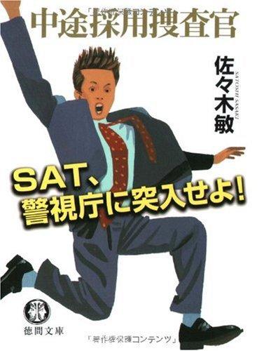 SAT、警視庁に突入せよ!―中途採用捜査官 (徳間文庫)の詳細を見る