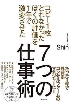 [Shin]のコピー1枚とれなかったぼくの評価を1年で激変させた 7つの仕事術