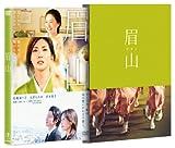 眉山-びざん- (2枚組) [DVD] 画像