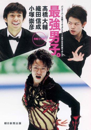 バンクーバー五輪フィギュアスケート男子日本代表リポート 最強男子。 高橋大輔 織田信成 小塚崇彦の詳細を見る
