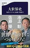 「大世界史 現代を生きぬく最強の教科書」池上 彰、佐藤 優