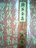 漱石全集〈第1巻〉吾輩は猫である (1956年)
