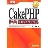 詳解CakePHP辞典2.0/2.1/2.2/2.3対応
