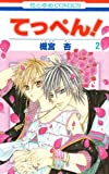 てっぺん! 第2巻 (花とゆめCOMICS)