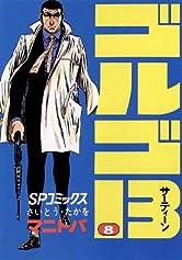 ゴルゴ13(8) (ビッグコミックス)