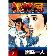 無頼風 (5)