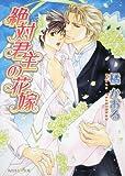 絶対君主の花嫁 (角川ルビー文庫)