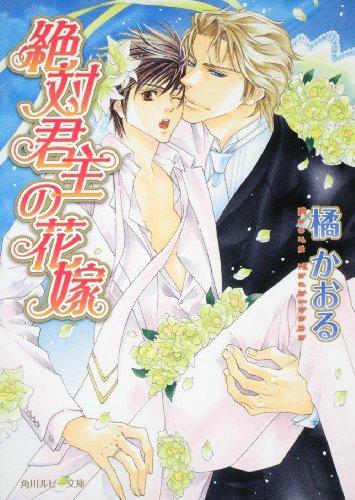 絶対君主の花嫁 (角川ルビー文庫)の詳細を見る