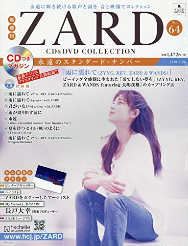 隔週刊ZARD CD&DVDコレクション(64) 2019年 7/24 号 [雑誌]