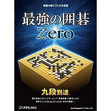 最強の囲碁 Zero