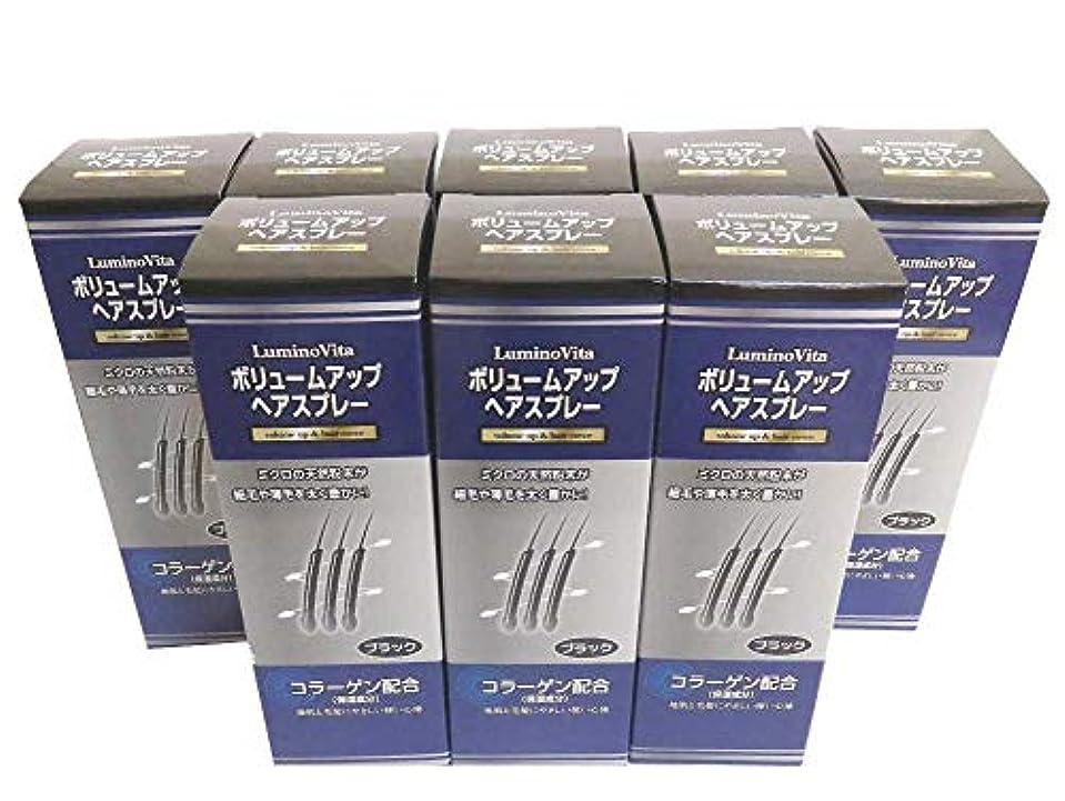 収益調子簡単な【コラーゲン配合】お得なセットBKブラック【200g×8本】VoL-up ボリュームアップスプレー